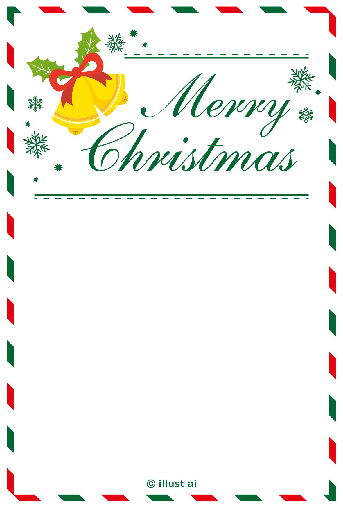 手書きOKのクリスマスレター|クリスマスカードテンプレート