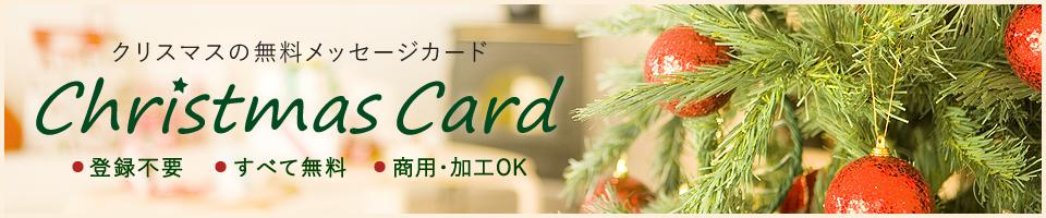 illust Ai クリスマスカード