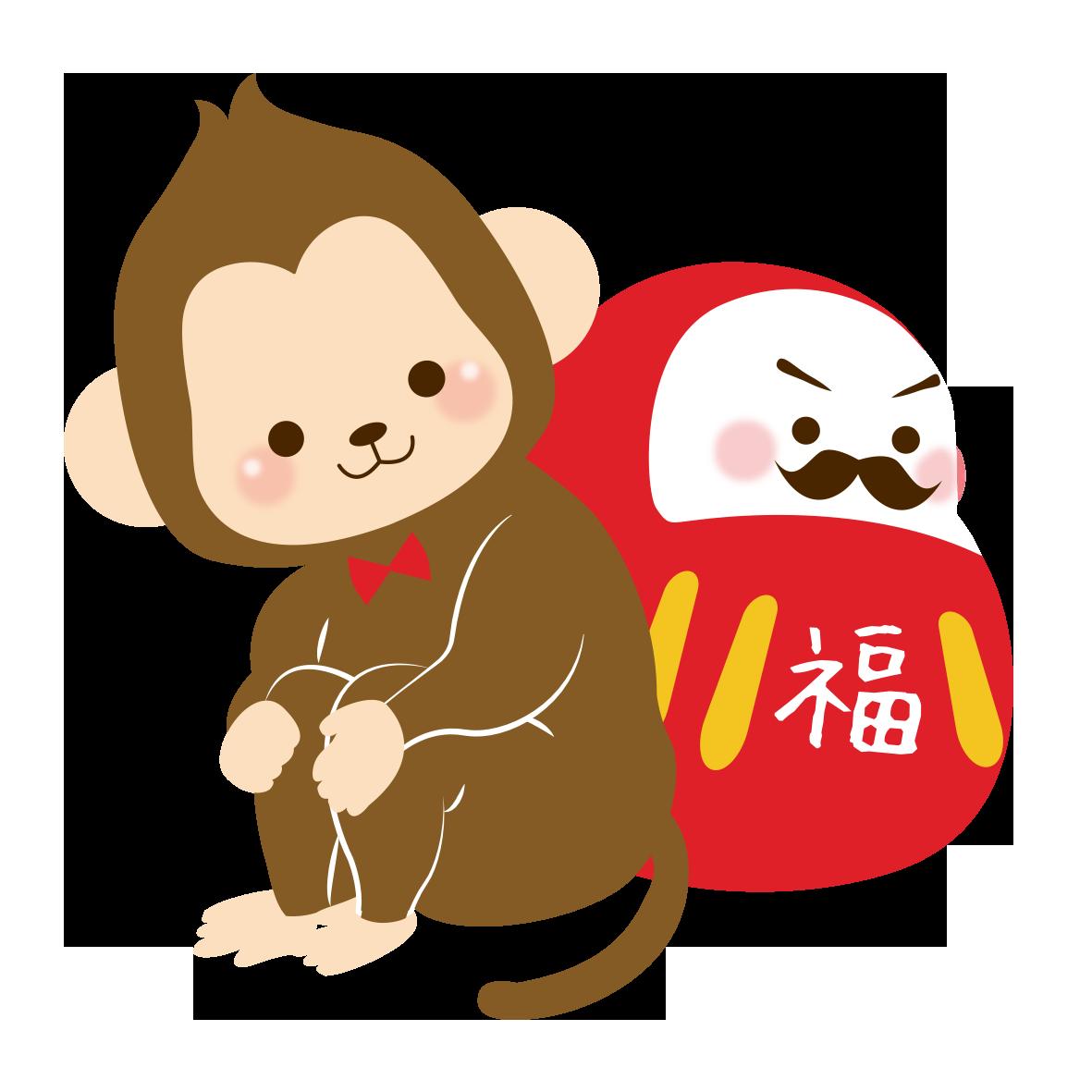 サルとだるま」 - 無料イラスト愛