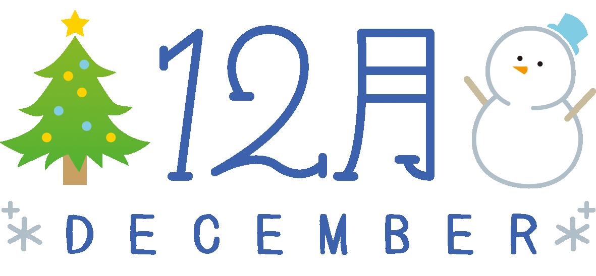 12月のタイトル文字」 - 無料イ...