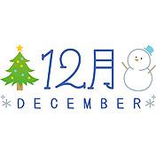 12月のタイトル文字 無料イラスト イラストareira