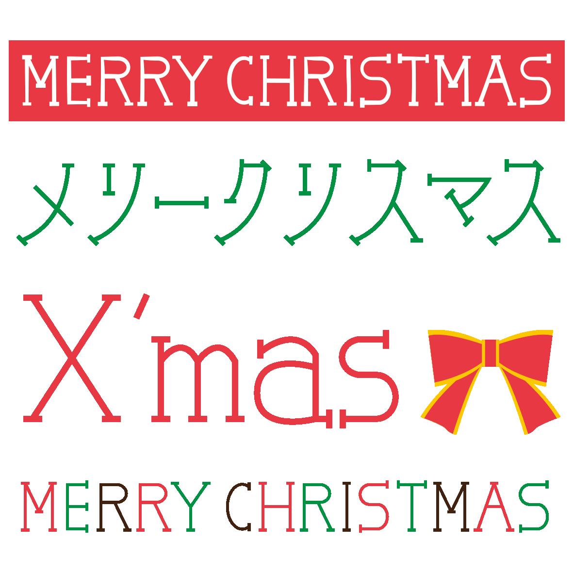 クリスマス」のイラスト一覧 - 無料イラスト愛