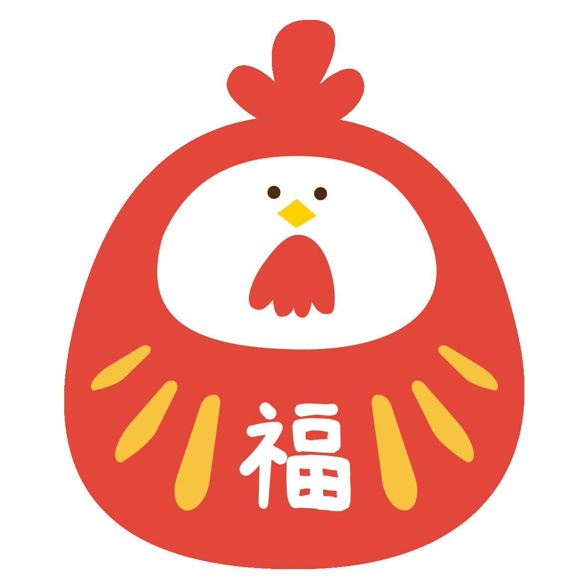 ニワトリと達磨」 - 無料イラスト愛
