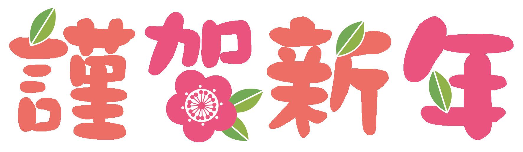 梅の花と初春のタイトル文字」 - 無料イラスト愛