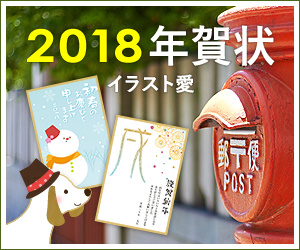 2018年賀状