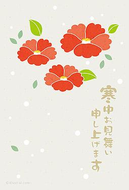 鮮やかに咲く椿 寒中お見舞い 2018 人気 無料 イラスト