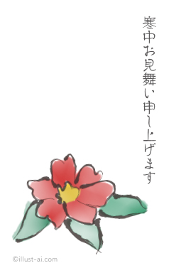 赤い花を咲かせる山茶花 寒中お見舞い 2018 シンプル 無料 イラスト