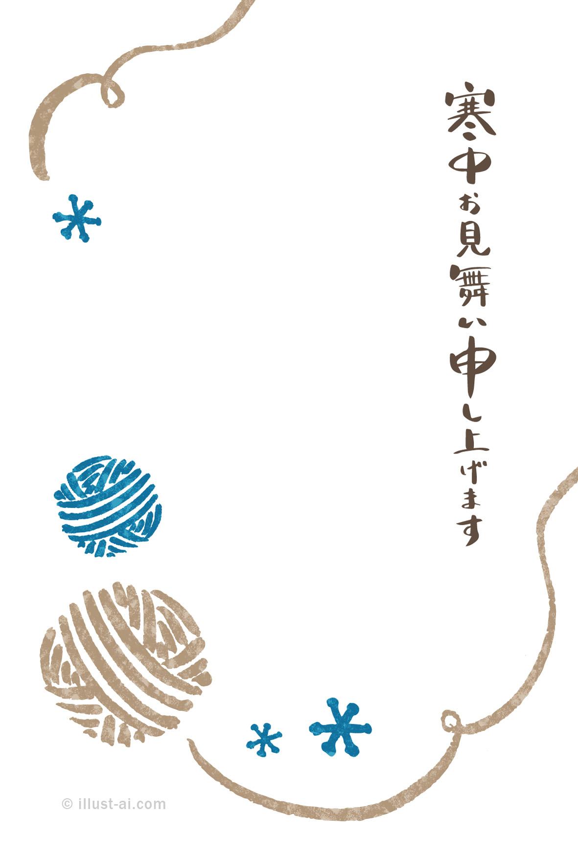 毛糸玉のアナログ風イラスト 寒中お見舞い2019 ポストカード