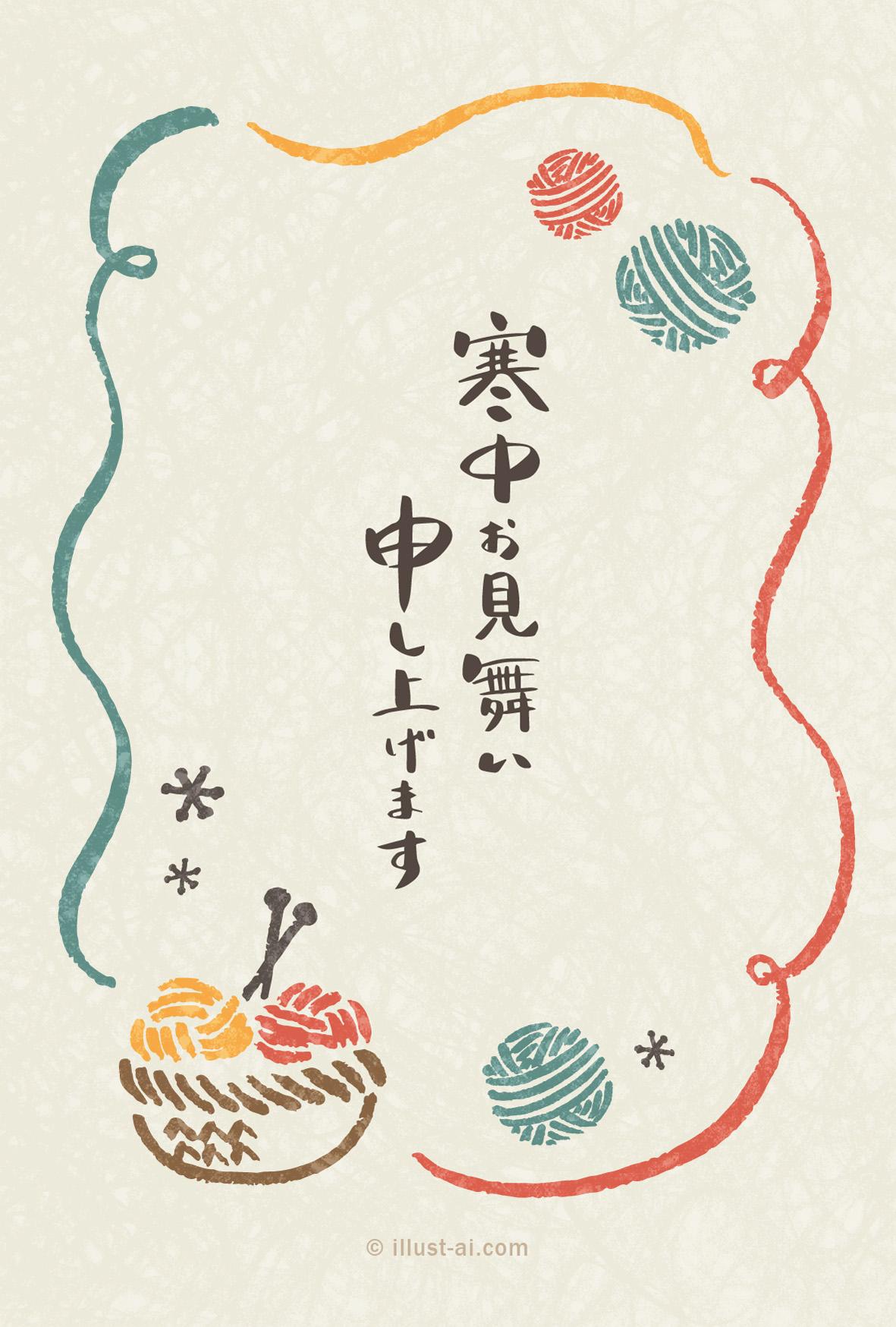 レトロ風な毛糸玉のイラスト 寒中お見舞い2019 ポストカード