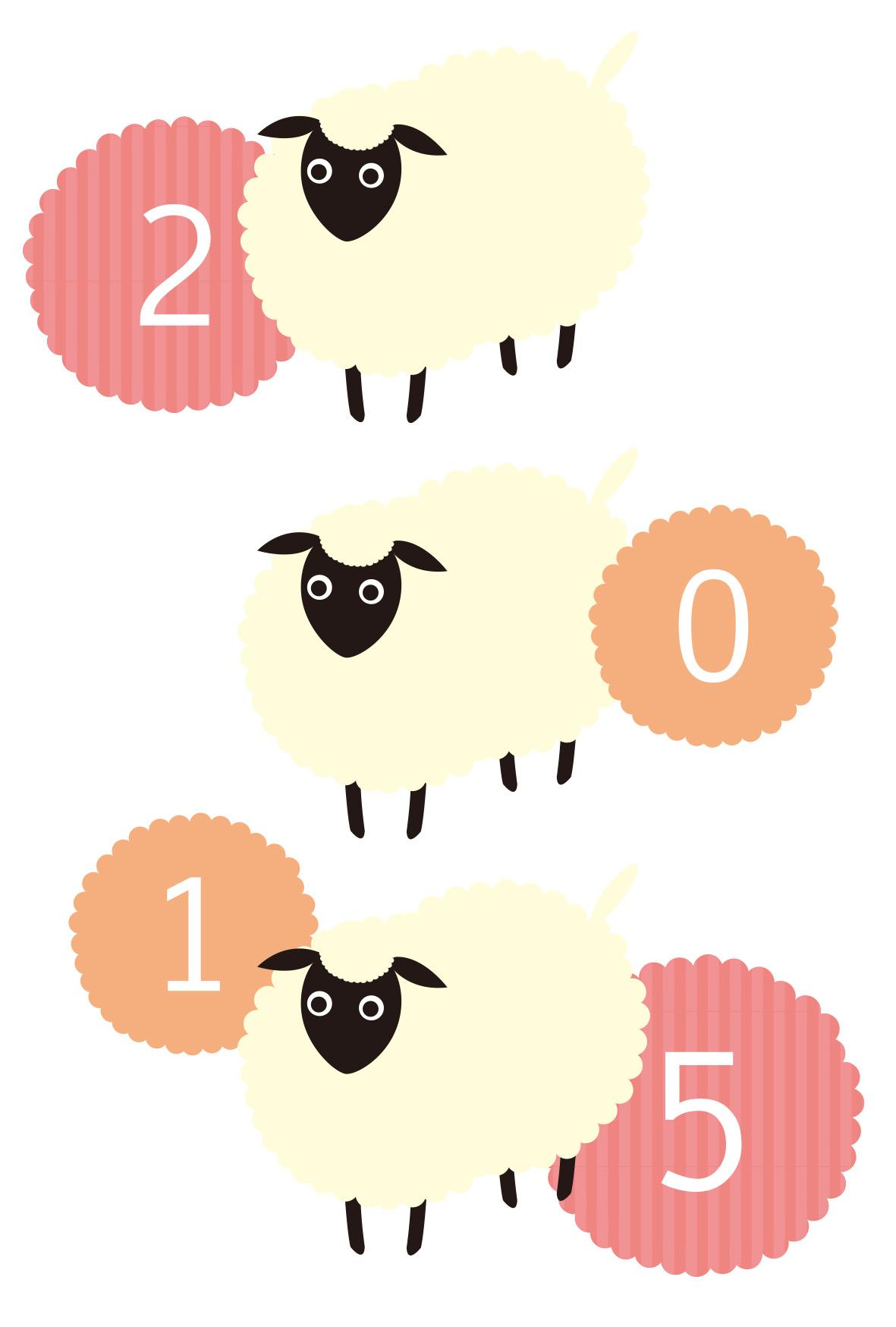 キョロキョロ羊 年賀状15無料イラスト素材集