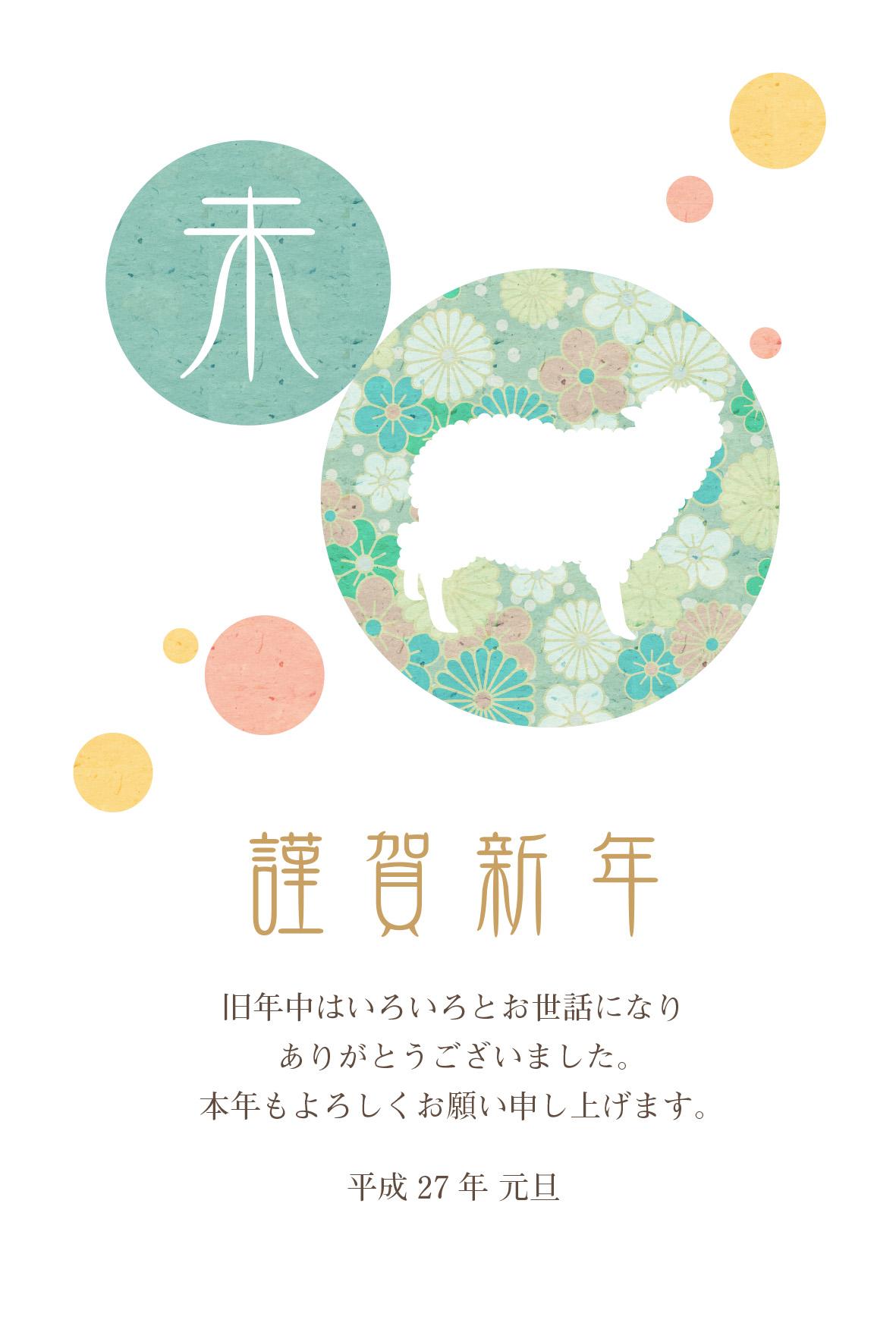 未と和柄 年賀状15無料イラスト素材集