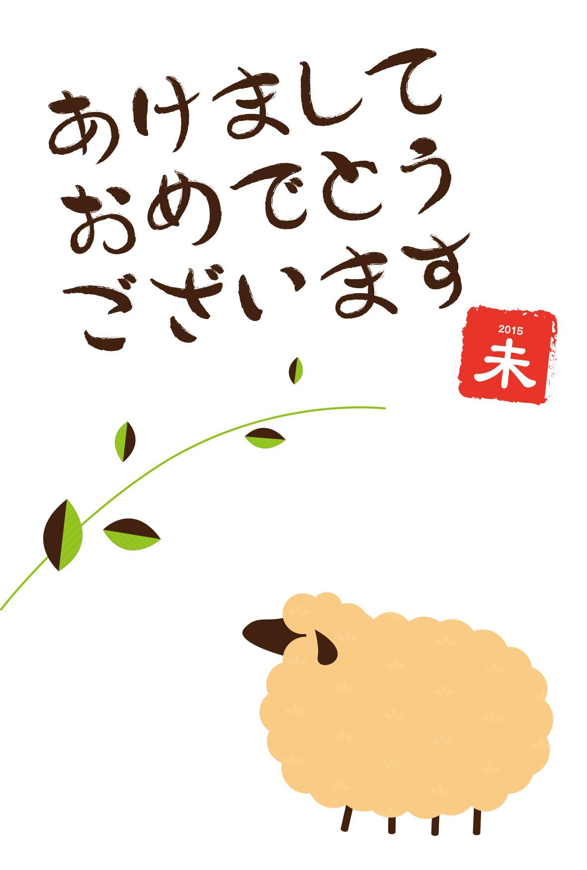 葉っぱと羊 縦ver 年賀状15無料イラスト素材集