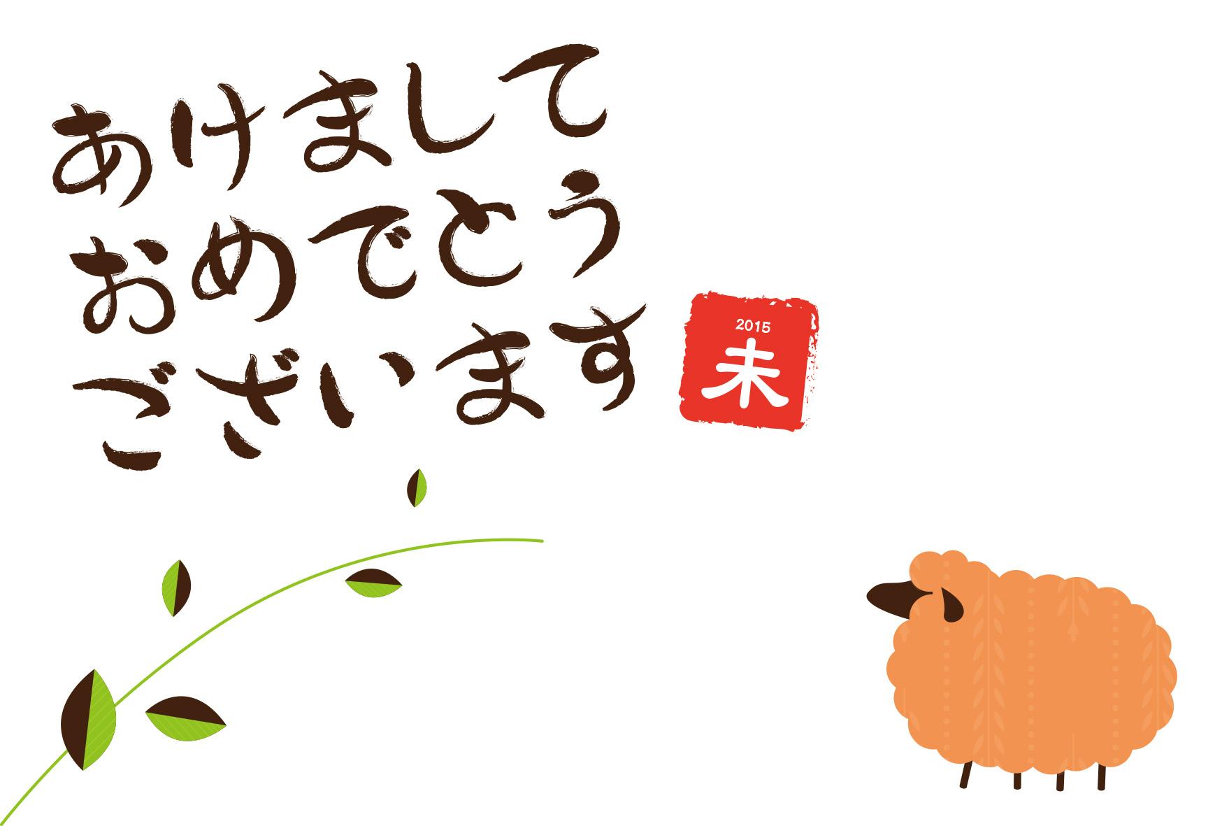 葉っぱと羊 横ver 年賀状15無料イラスト素材集