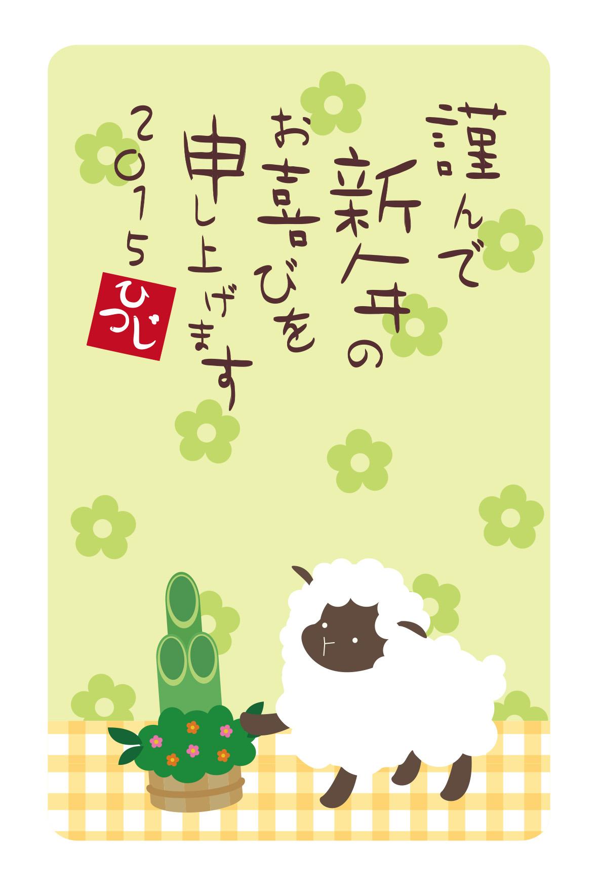 門松とひつじ 年賀状2015無料イラスト素材集