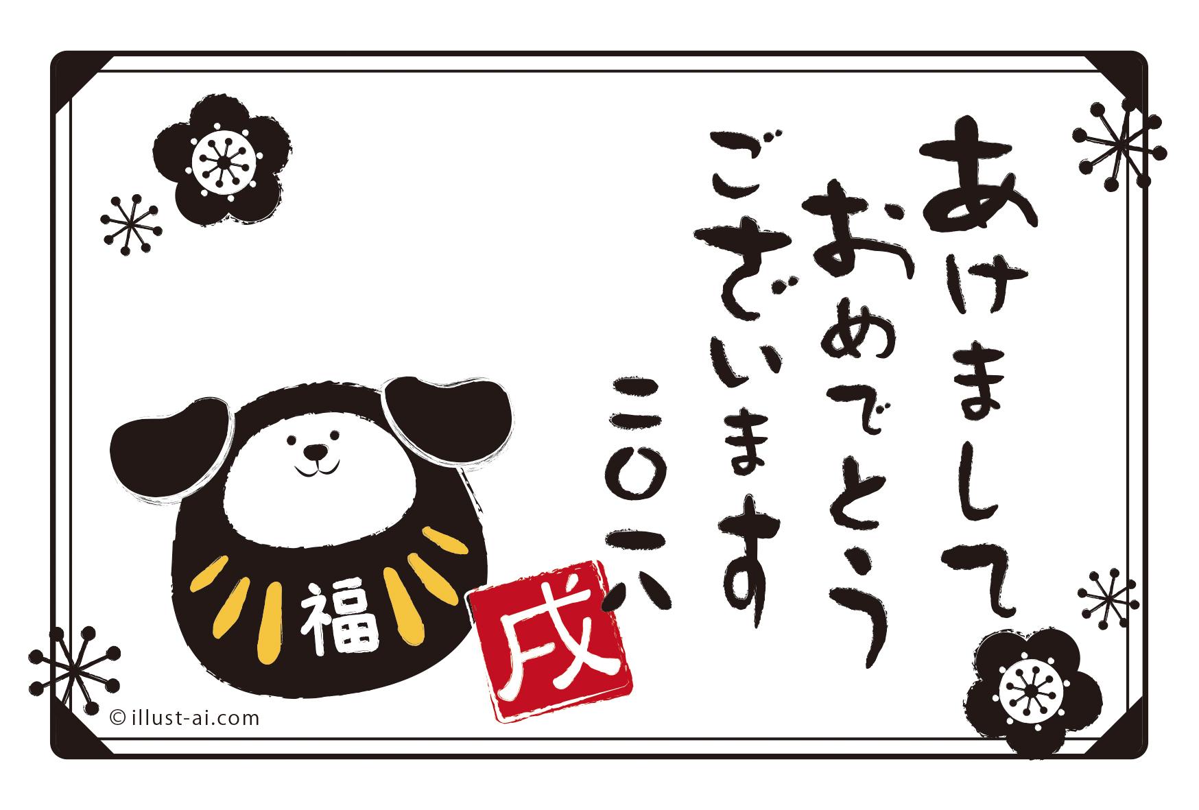 年賀状 戌年 犬と達磨のモノクロイラスト年賀状 横 年賀状18無料イラスト素材集