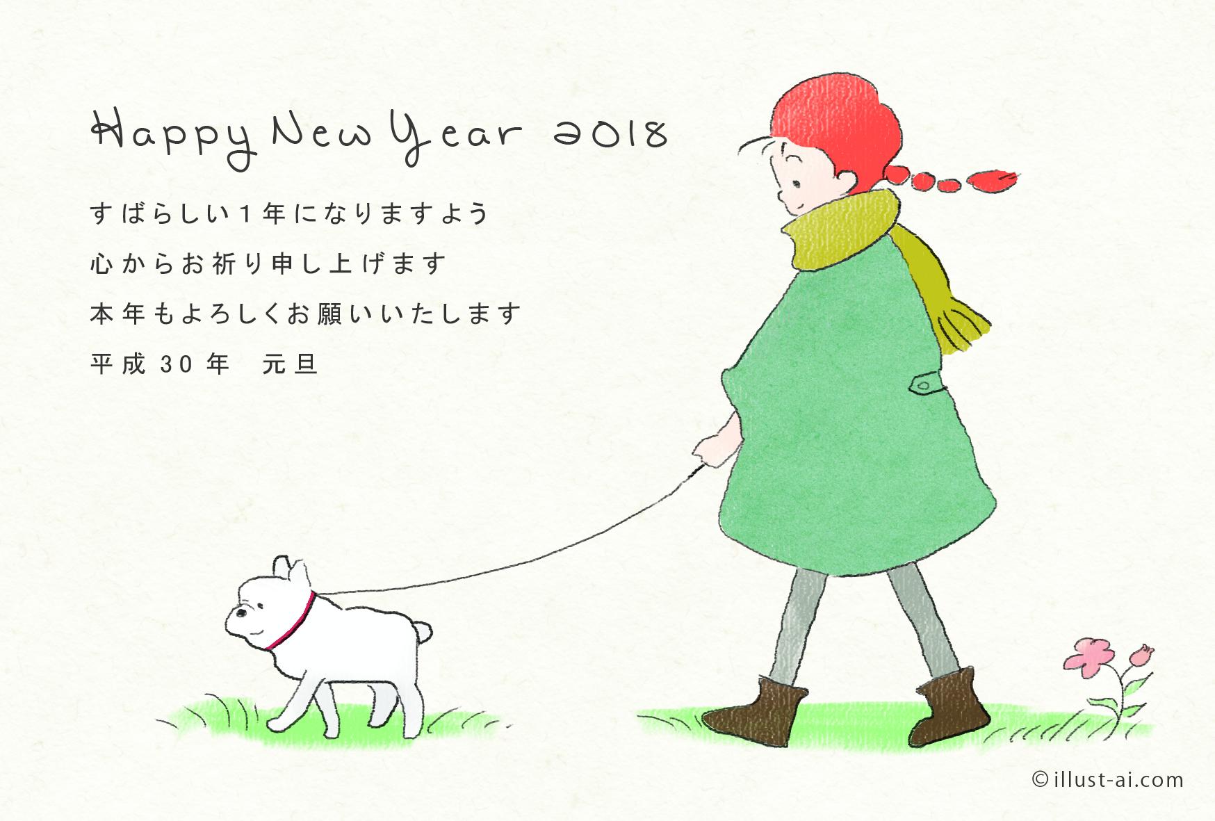 年賀状 戌年 ほっこりする犬を散歩する少女 年賀状18無料イラスト素材集