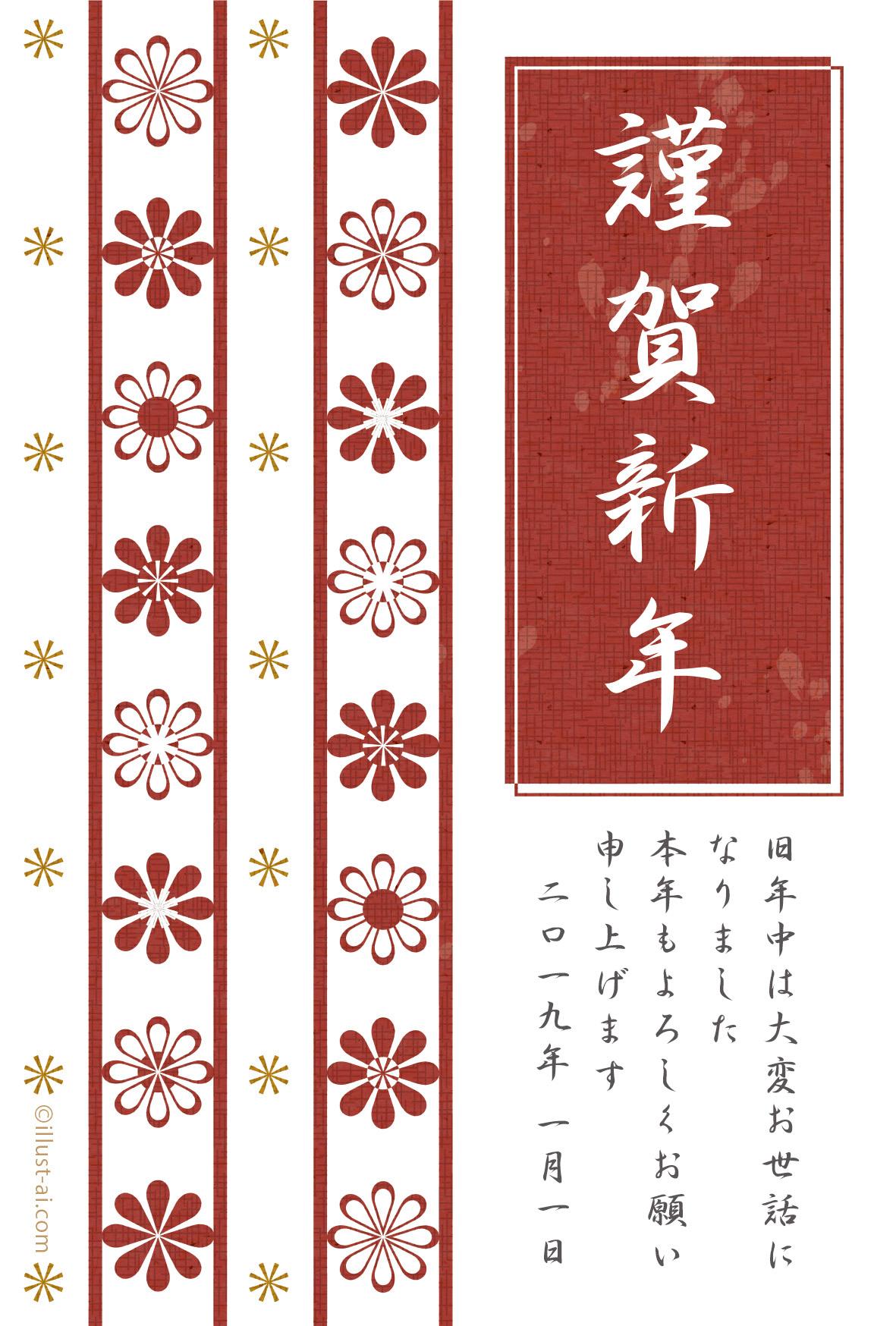年賀状 亥年筆文字風の文字がカッコイイ和のデザイン年賀状