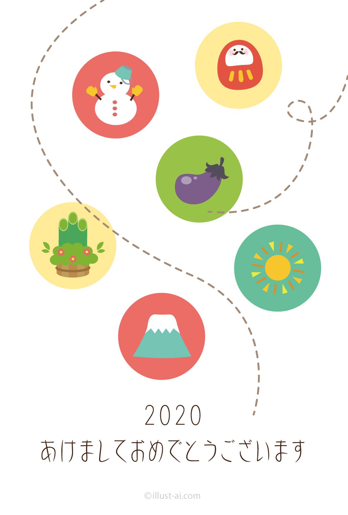イラスト 無料 年賀状 素材 2020
