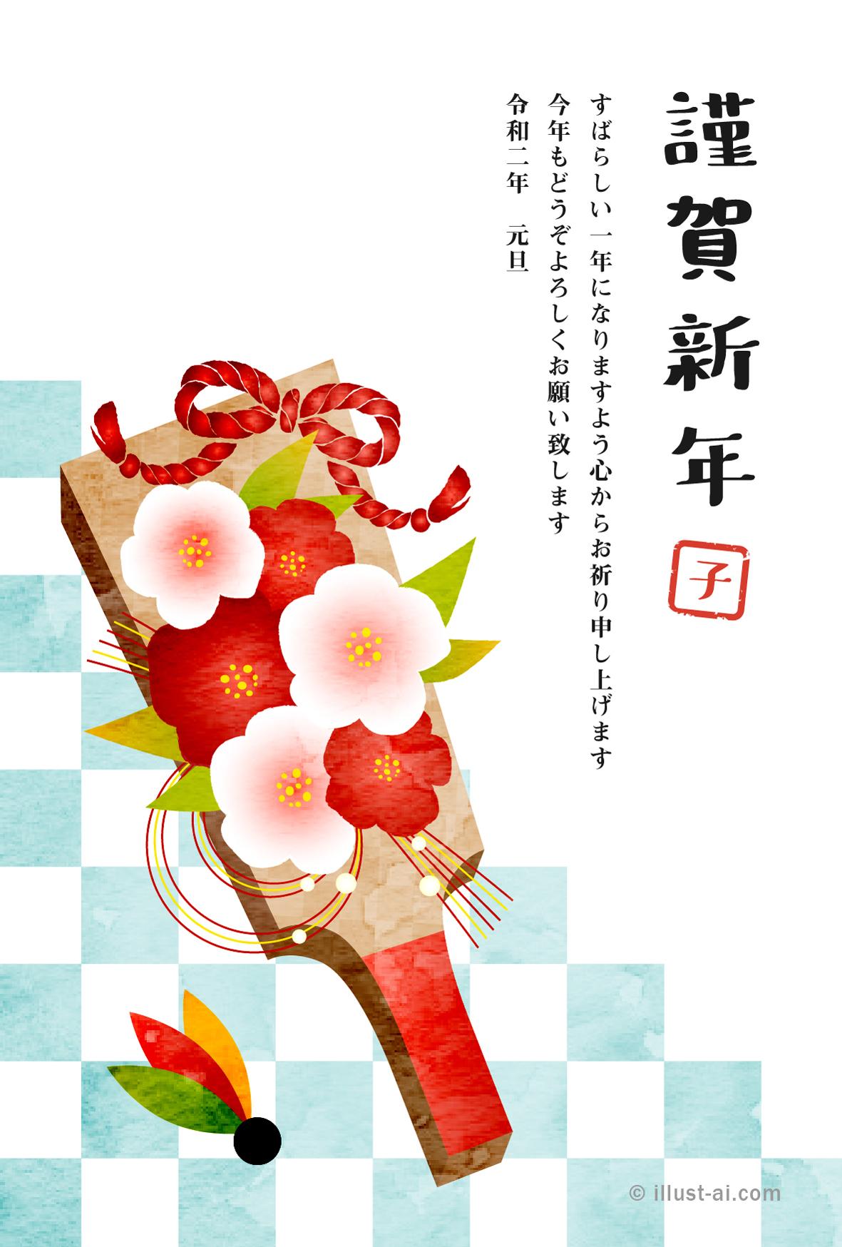 年賀状 子年椿の花飾り羽子板とさわやかな水色の市松模様 年賀状