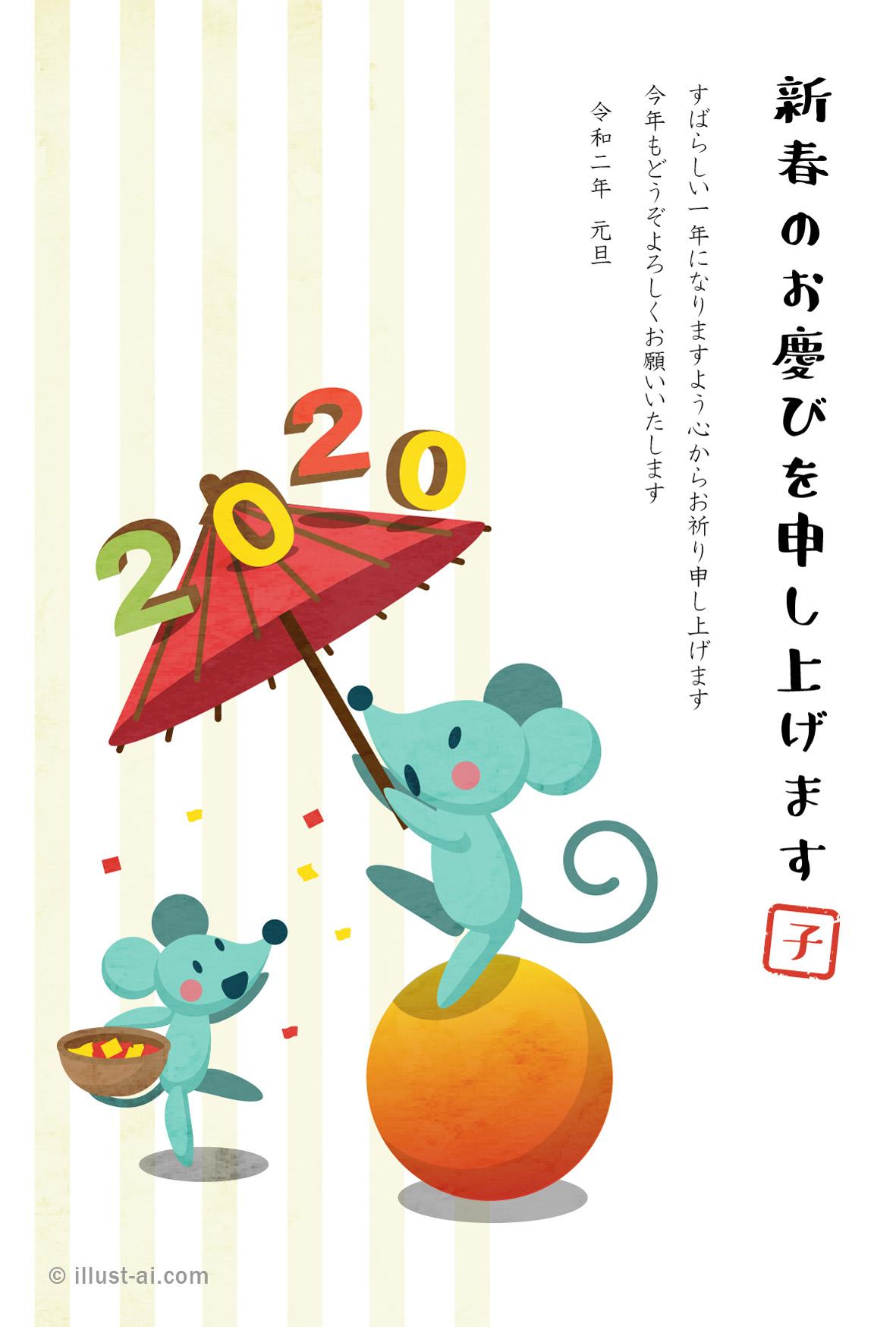 年賀状 子年】傘回しをするネズミの親子のイラスト , 年賀状2020