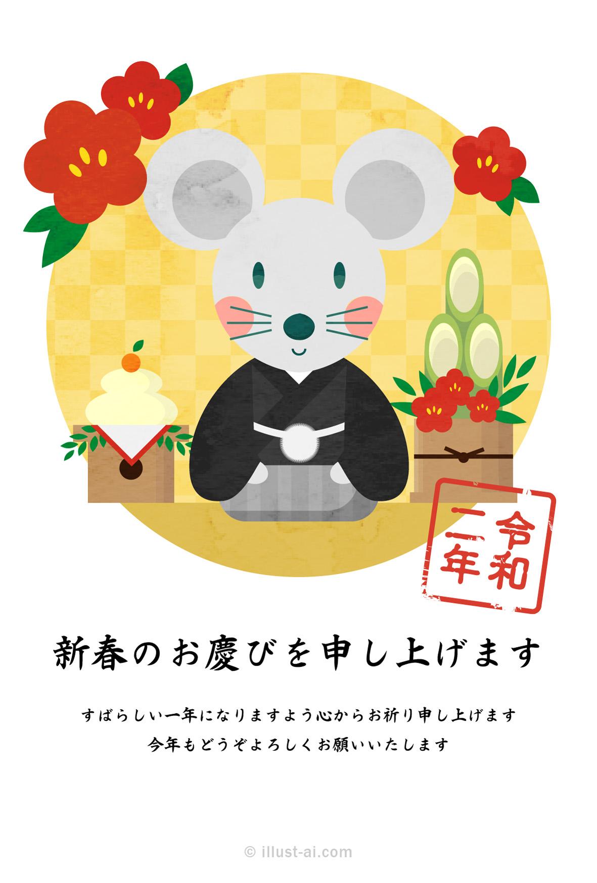 年賀状 子年着物を着たネズミの男の子とお正月飾りの年賀状 年賀状