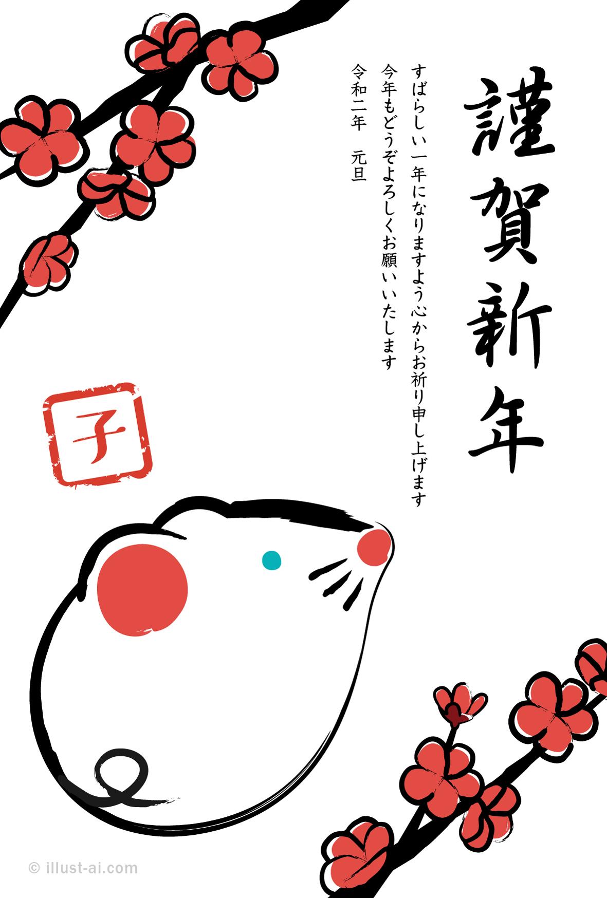 年賀状 子年墨絵風のネズミの張子と梅の花のイラスト 年賀状イラスト