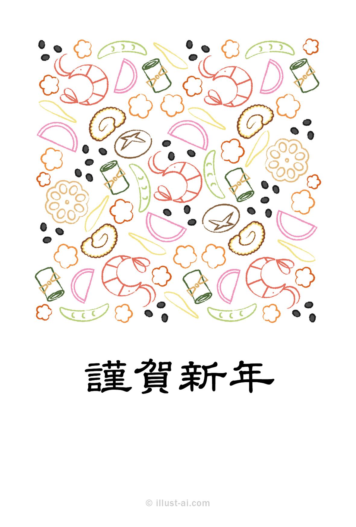 年賀状 子年手描き風おせちのシンプルな年賀状イラスト 年賀状