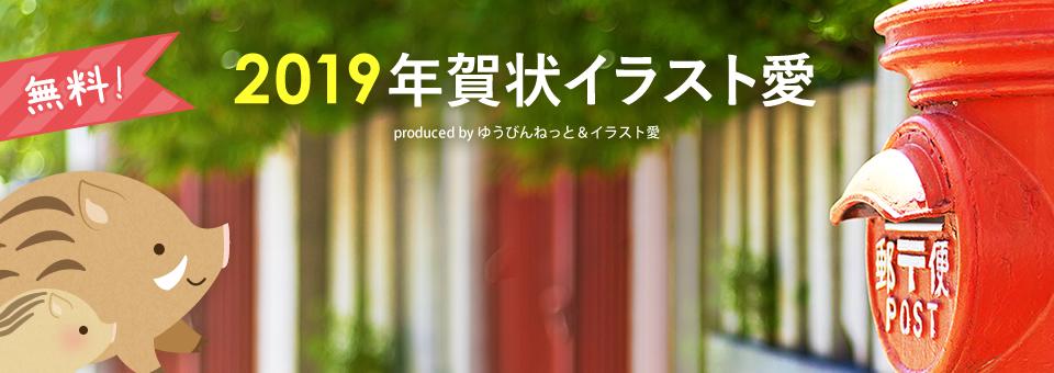 年賀状2019イラスト愛