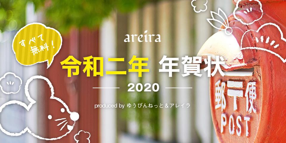 無料 年賀状2020イラスト アレイラ 子年のデザインテンプレートが