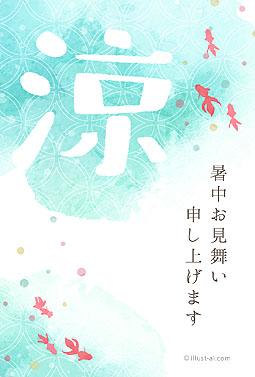暑中お見舞い2019 イラストai 無料 オシャレで可愛いポストカード